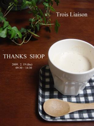 Thanks_shop_2